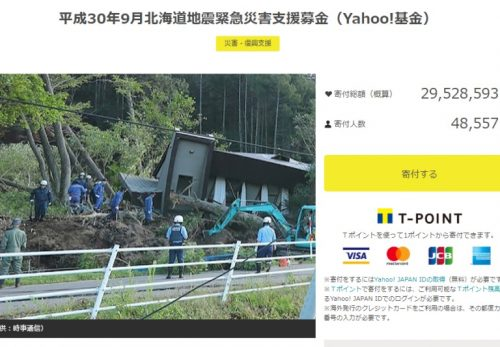 平成30年9月北海道地震緊急災害支援募金等
