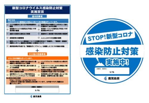 新型コロナウイルス感染防止対策実施宣言ステッカーについて